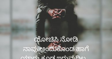 Kannada Status Images for Whatsapp (2021) | ಕನ್ನಡ ಸ್ಟೇಟಸ್ । Kannada Quotes Images